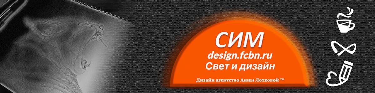 Дизайн агентство Свет и Дизайн