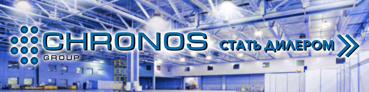 Стать дилером Chronos-Group